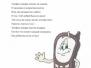 """Работы участников творческого конкурса """"Как помогает Телефон доверия?"""" 2016 г."""