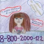 Ченская Нина, 17 лет, детский дом №6