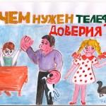 Крывчун Евгения, детский дом №2,  3 место