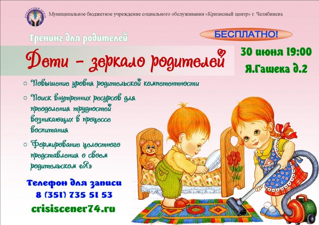 Дети зеркало родителей