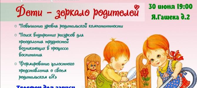Приглашаем на бесплатный тренинг «Дети — зеркало родителей»