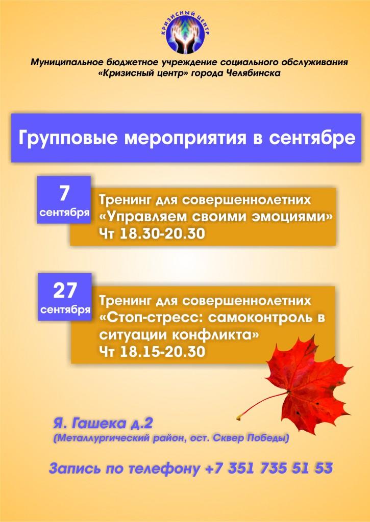 тренинги общие анонсы СЕНТЯБРЬ