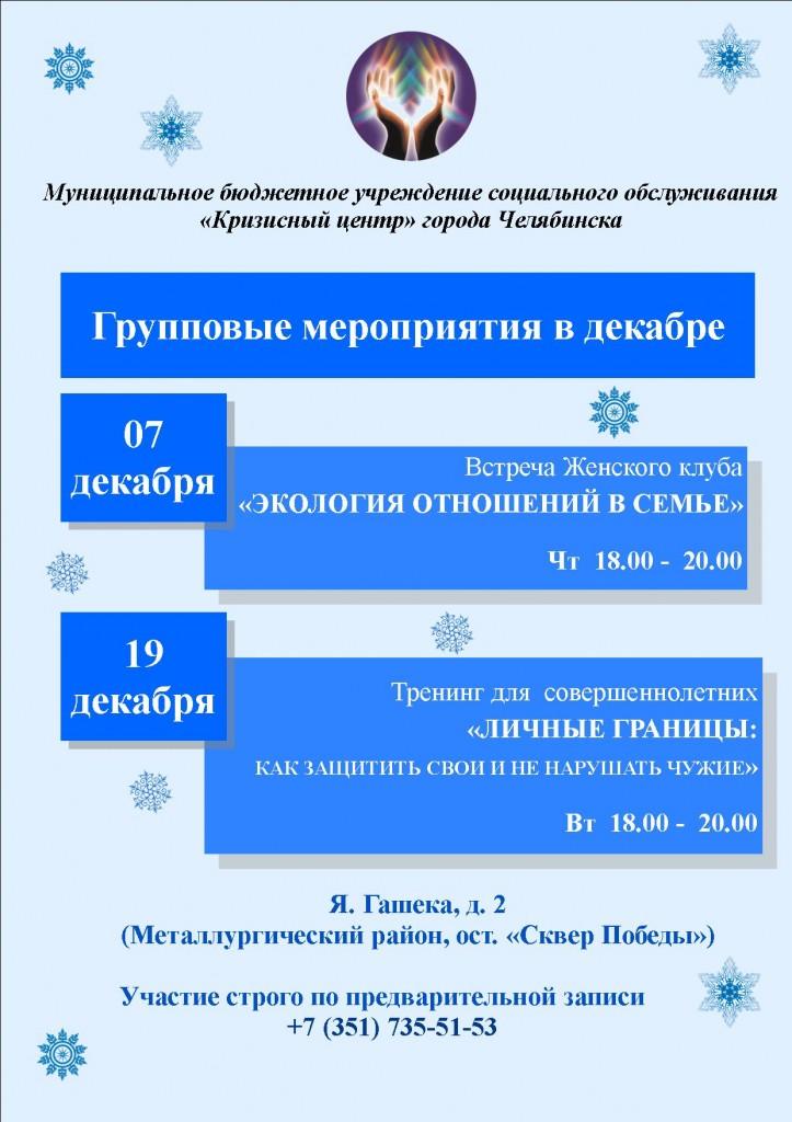 бесплатные тренинги в Челябинске