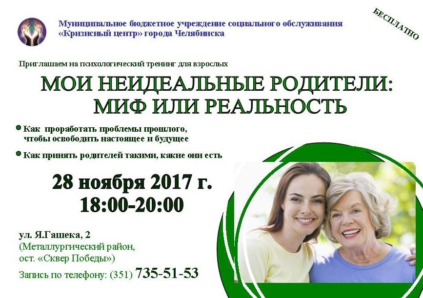 бесплатный тренинг в Челябинске