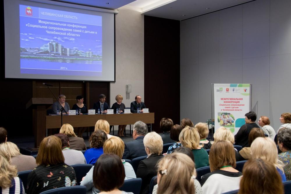 межрегиональная конференция