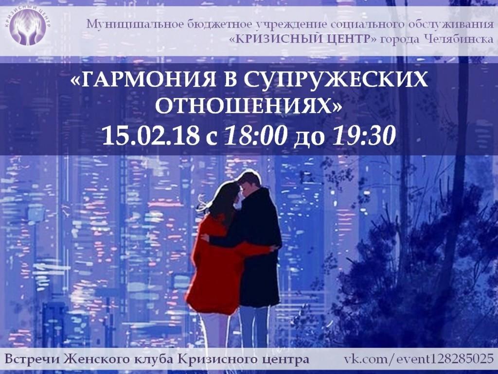 ЖК 15.02.18