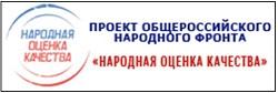 ОНФ Народная оценка качества
