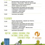 Listovka_A5_city_family_Chelyabinsk2 (1)