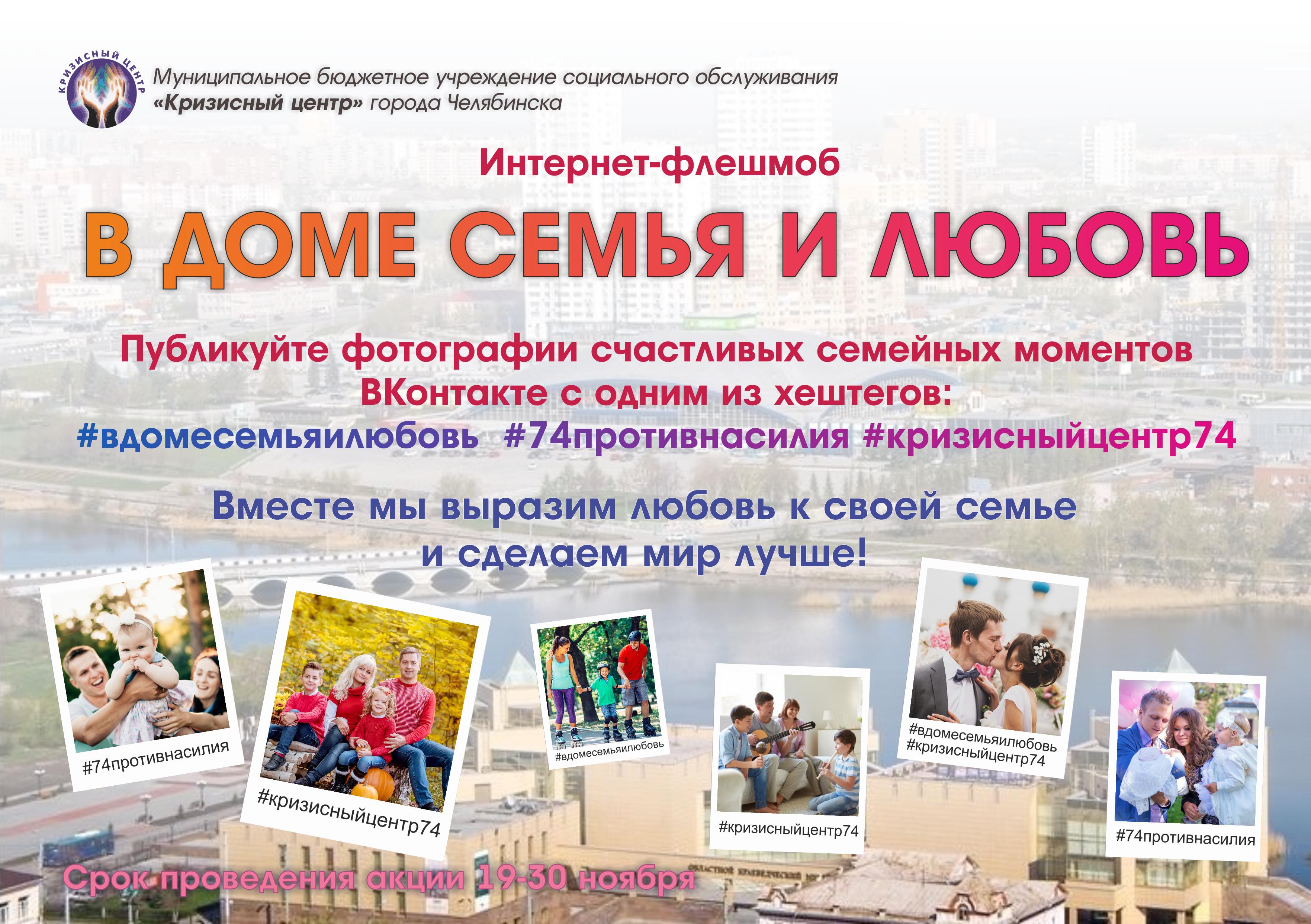 Картинки по запросу Интернет-флешмоб «В доме семья и любовь»